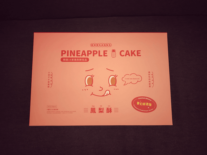 niusnews-pineapple-cake-2021