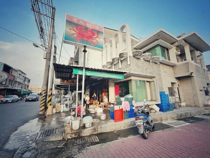 台南土城耐人蟳味螃蟹專賣店