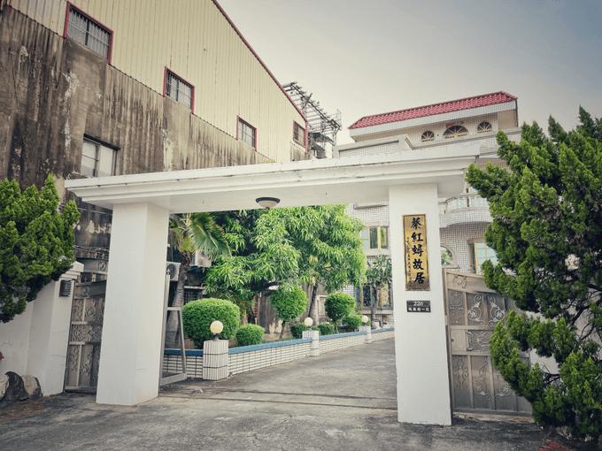 台南蔡紅蟳故居